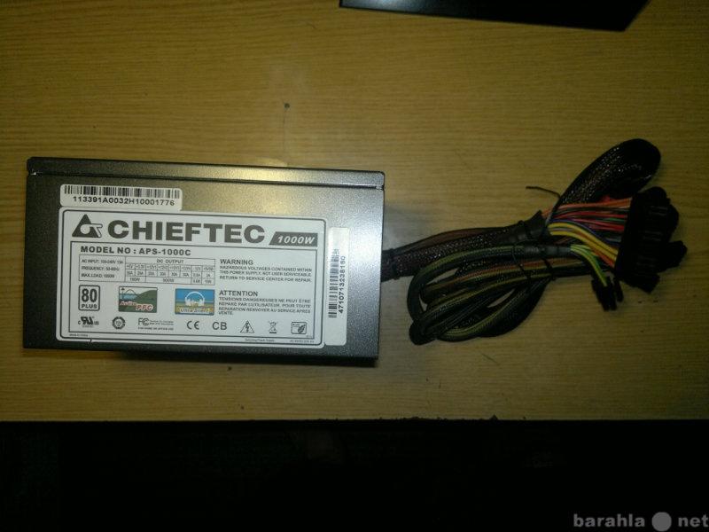 Продам Chieftec A135 series APS-1000c 1000w 1kw