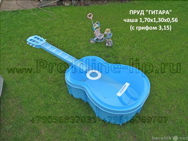 """Продам Пруд пластиковый """"Гитара"""" са"""
