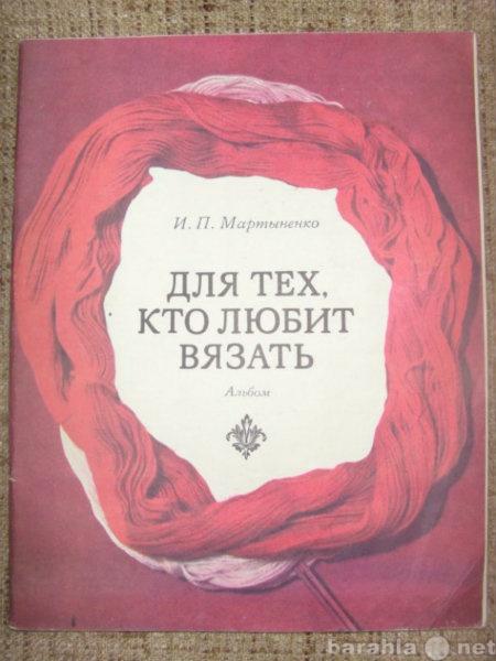 Продам Альбом для вязания 1976 г  СССР