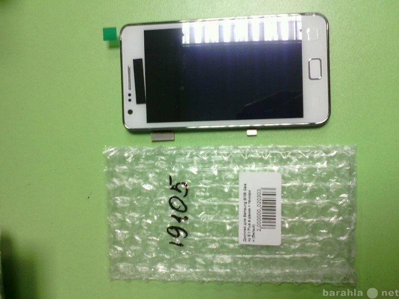 Продам Дисплей для Samsung i9105 Galaxy S II Pl