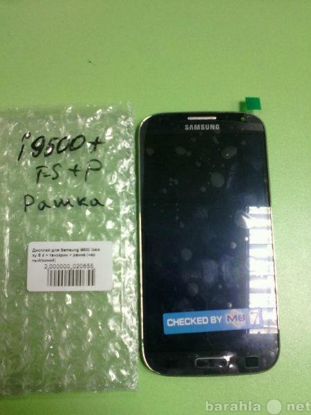 Продам Дисплей для Samsung i9505 Galaxy S4 LTE