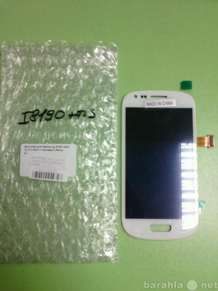 Продам Дисплей для Samsung i8190 Galaxy S III M