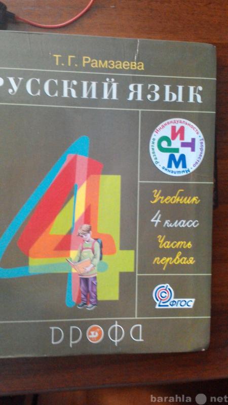 Продам учебник 4 класс по русскому языку