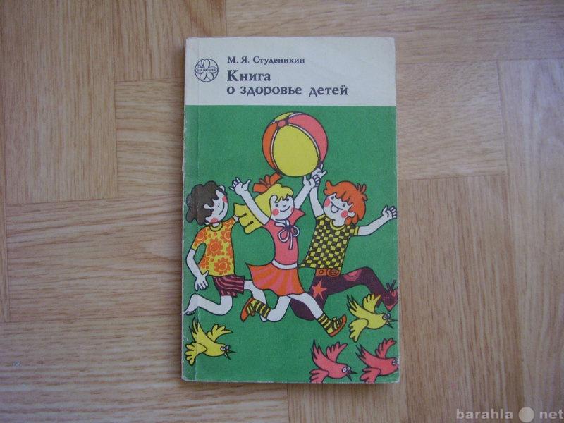 Продам Книга о здоровье детей