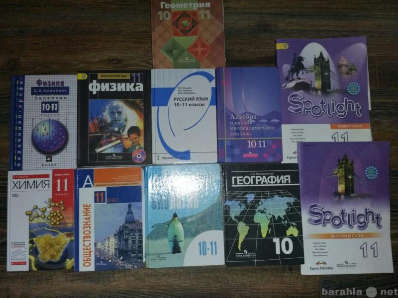 Продам учебники 10-11 класс (а также поштучно)