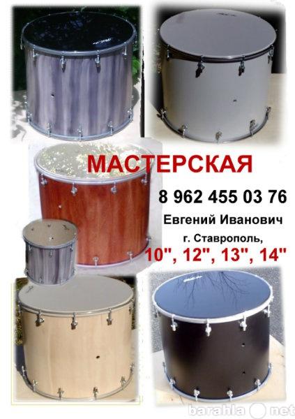 Продам Кавказский барабан. Мастерская
