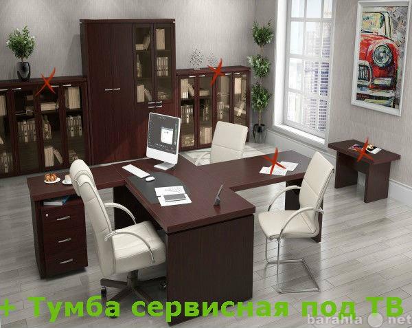 Продам Офисная мебель для руководителя