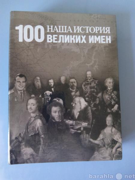"""Продам Журналы """"100 человек"""