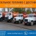 Продам Дизельное топливо с доставкой в Саратове