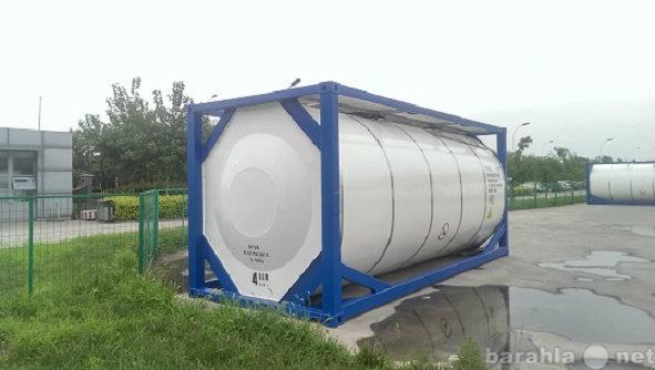 Продам Танк – контейнер Т11 для химии