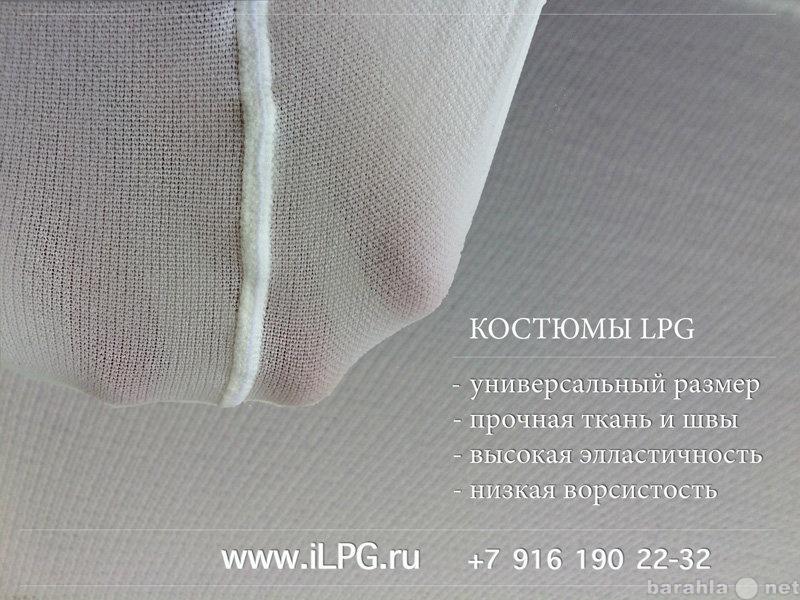 Продам LPG костюмы, LPG аппараты оригинал