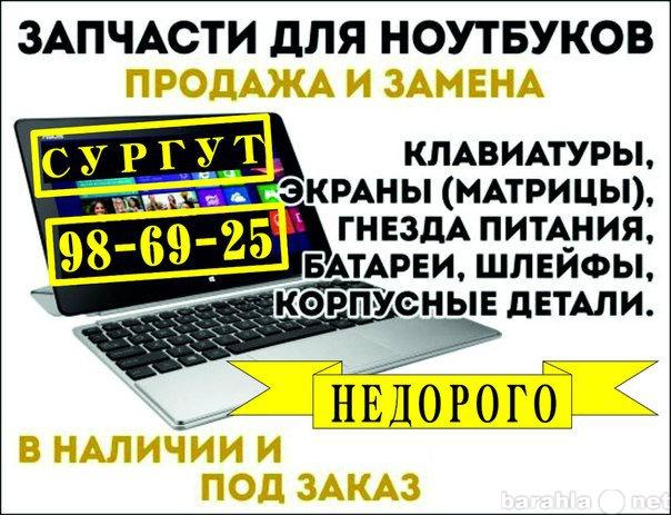 Продам Запчасти Для Ноутбуков в Сургуте