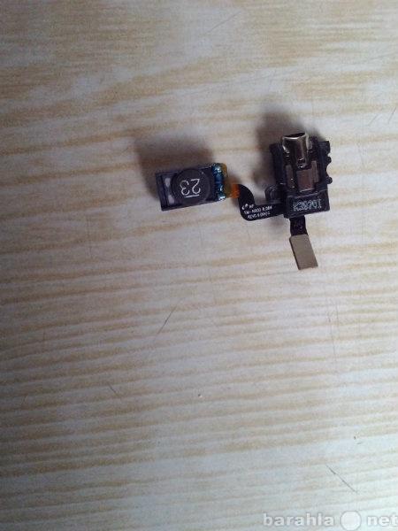 Продам Разъём наушников от Samsung N900