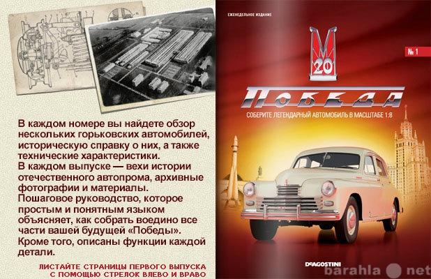 "Продам: Журналы ГАЗ - М20 ""Победа"""