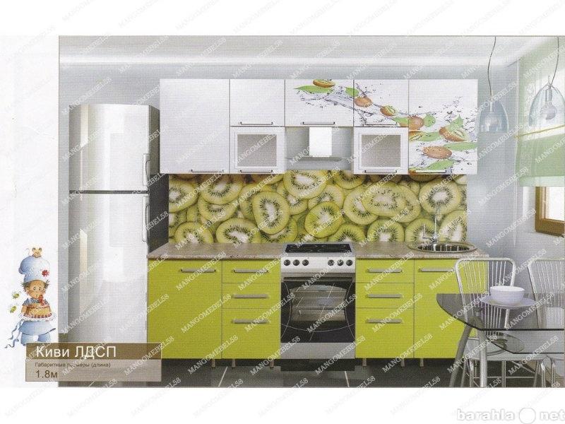 Продам Кухня Киви (с фотопечатью)