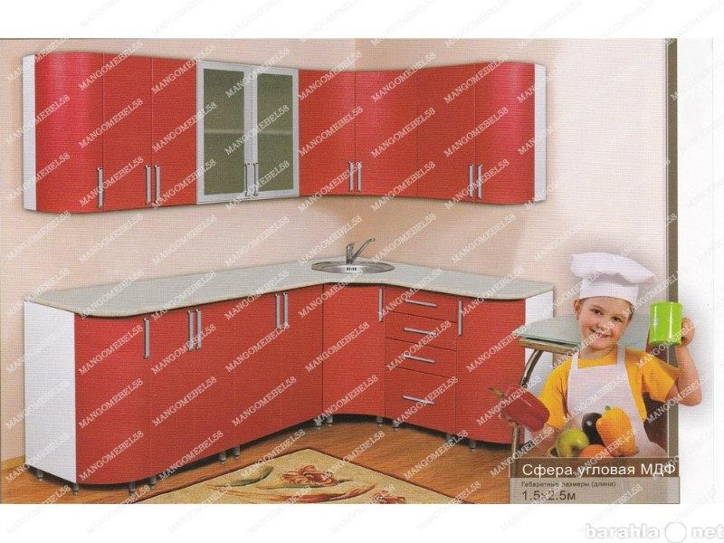 Продам кухню Сфера в наличии