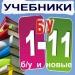 Продам 5,6,7,8,9,10,11 классы, Учебники бу