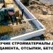 Продам Стройматериалы для фундамента, бетона