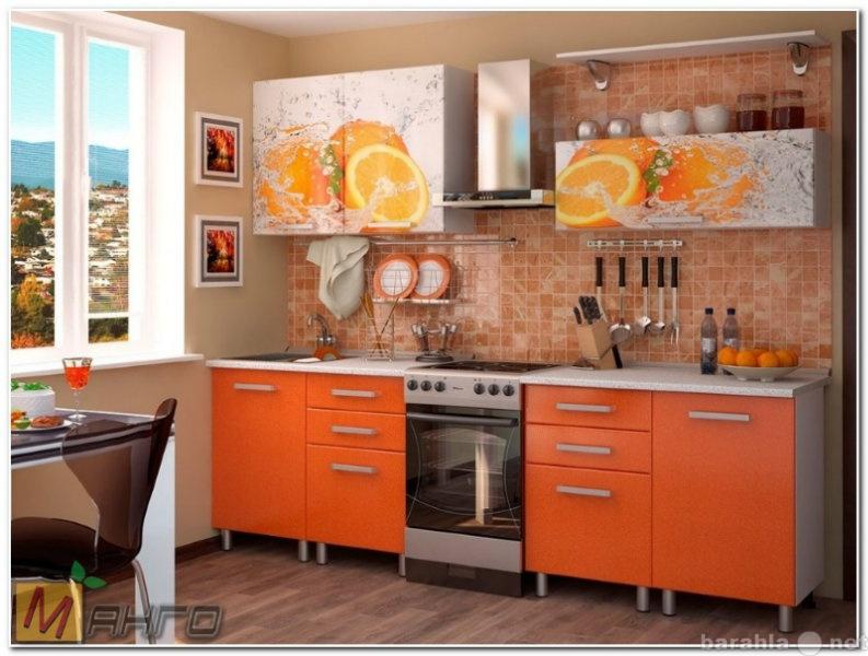 Продам Кухня Апельсин с фотопечатью