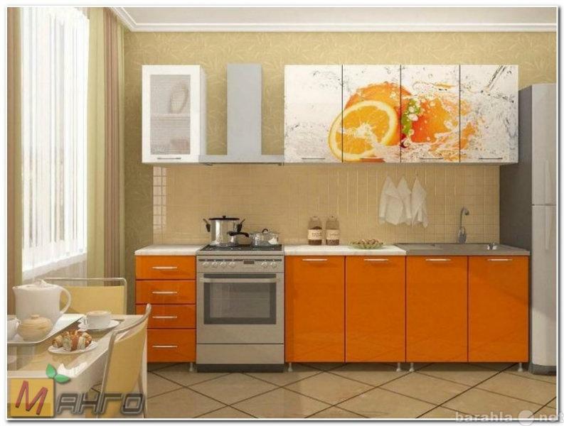 Продам Кухня Апельсин-2 с фотопечатью