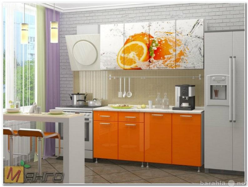 Продам Кухня Апельсин-3 с фотопечатью