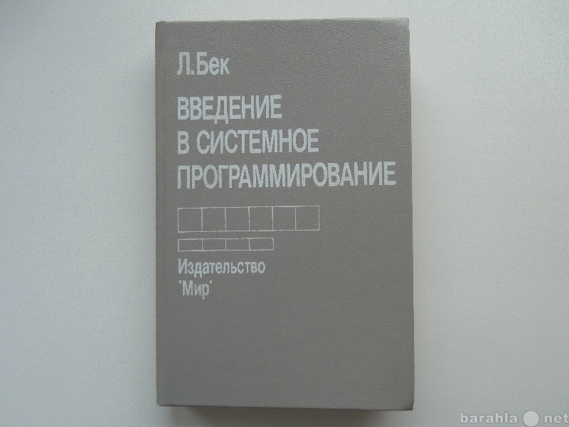 Продам Бек Введение в системное программировани