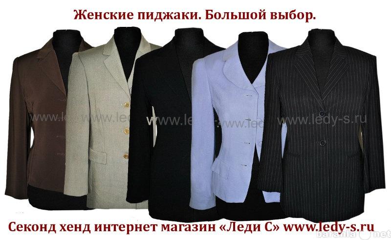 Продам Женские пиджаки секонд с доставкой по РФ