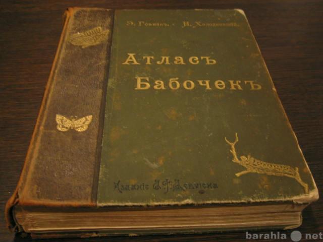 Куплю Дорого куплю антиквариат старинные книги