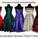 Продам Вечерние платья секонд с доставкой по РФ
