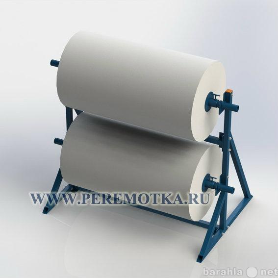 Продам Стойка для размотки рулонных материалов