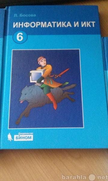 Продам Учебник по информатике 6 класс