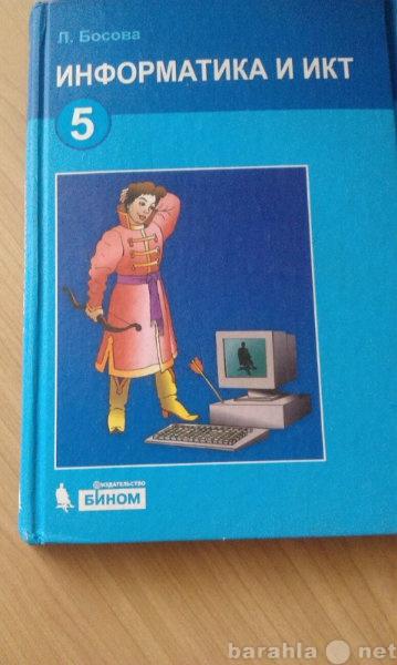 Продам Учебник по информатике 5 класс