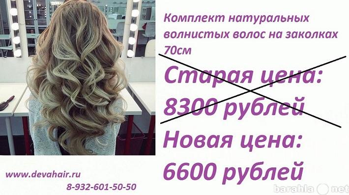 Продам Волнистые волосы на заколках 70см.