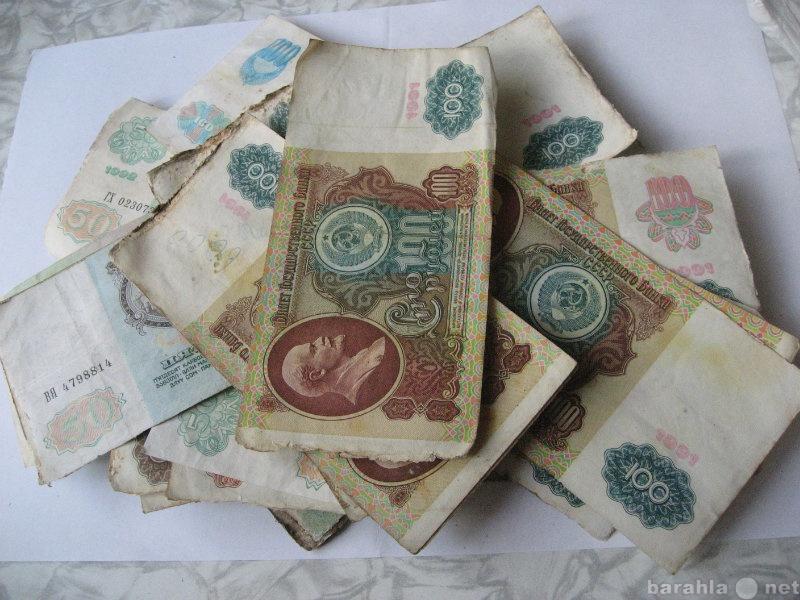 Продам 50 и 100 рублей 1991 год и разновидности