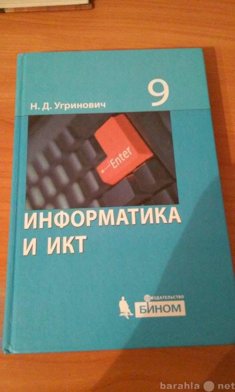 Продам Информатика и ИКТ 9 кл, Н. Д. Угринович