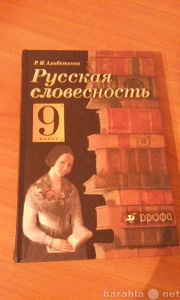 Продам Русская словесность 9 класс