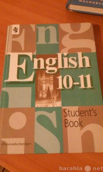 Продам Английский язык, учебник 10-11 English