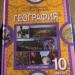 Продам учебник 10-11 класс География