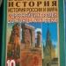 Продам учебник 10 класс Всемирная история