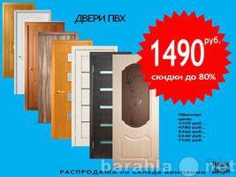 Продам Двери ПВХ за 1490 руб. - распродажа скла