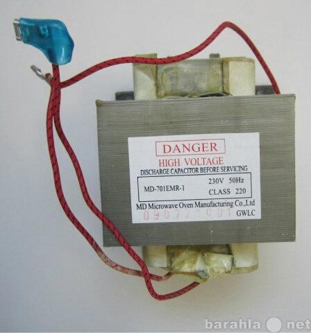Продам Трансформатор MD-701EMR-1 для СВЧ- печей