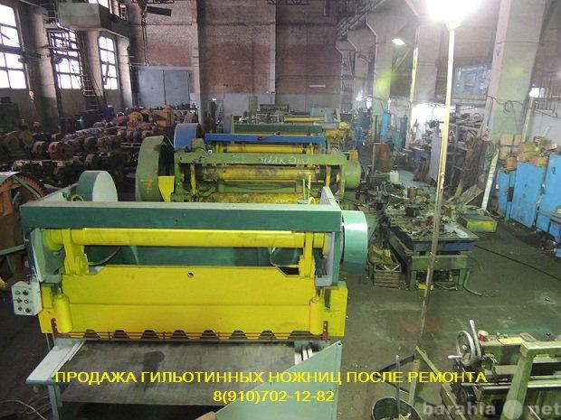 Продам Ножницы гильотинные СТД-9, Н3118, НК3418