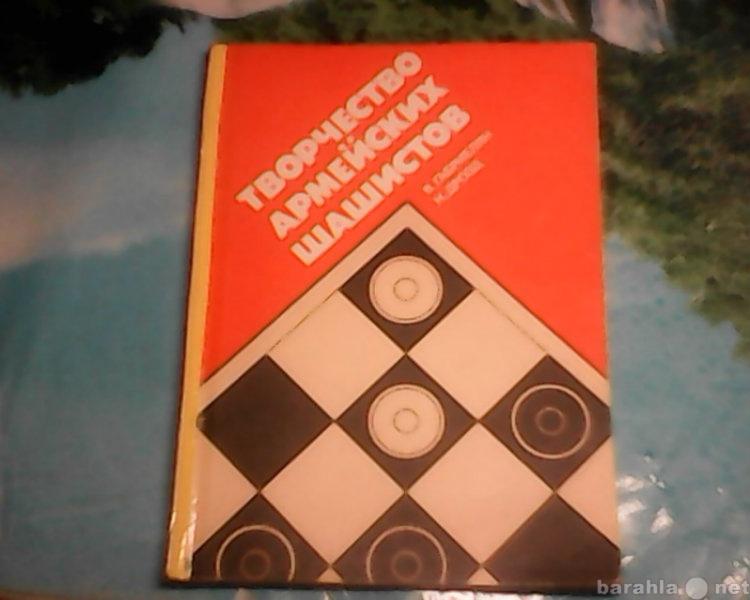 Продам Творчество армейских шашистов