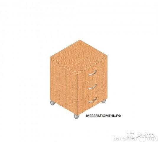 Продам Продам тумбы офисные 3 ящика