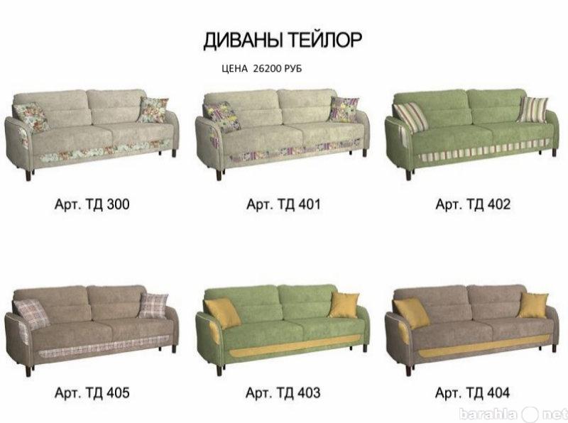 Продам: Много диванов