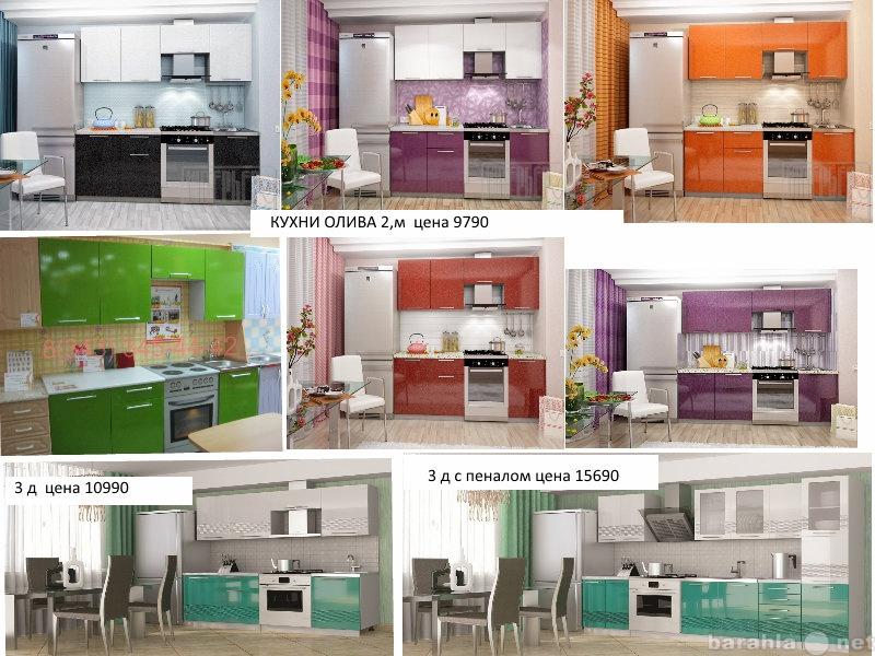 Продам Кухни новые со склада