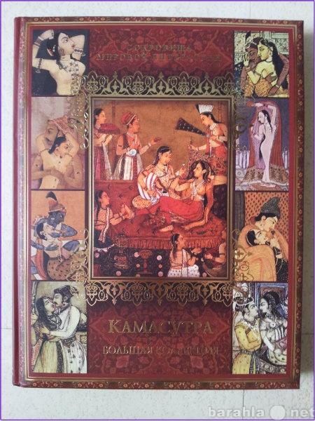 Продам Камасутра. Подарочное издание