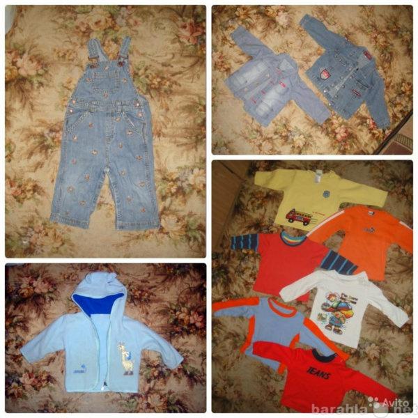 Продам: Пакет одежды на 1-2 года