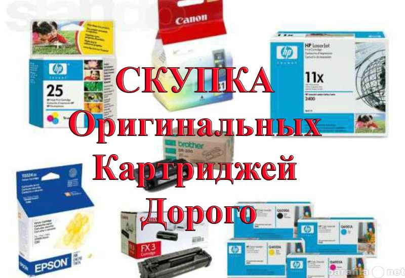 Скупка оргтехники частные объявления бесплатное объявление в чебоксарах подать
