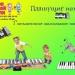 Продам Напольное пианино
